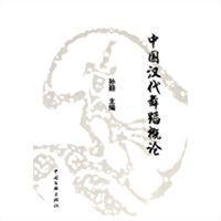 中国汉代舞蹈概论