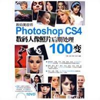 数码美容师:Photoshop CS4数码人像照片后期处理100变(全彩)
