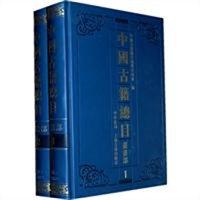 中國古籍總目·叢書部(全兩冊)