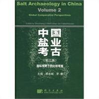 中国盐业考古国际视野下的比较观察(第二集)