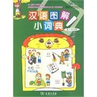 汉语图解小词典(意大利语版)