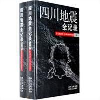 四川地震全纪录(上卷公元前26~1949 下卷1949~2009)