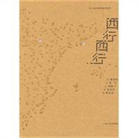 西行西行:中国作家西班牙纪行
