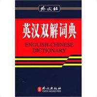英汉双解词典