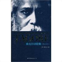 泰戈尔诗歌集(英文全本)