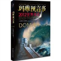 玛雅预言书:2012世界末日