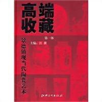 高端收藏:景德镇现当代陶瓷艺术(第一部)