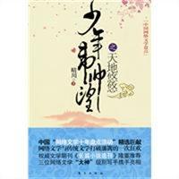 少年韦帅望之天地悠悠:中国网络文学盘点