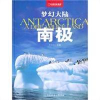 梦幻大陆:南极(南极科考25周年巨献)