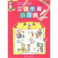 汉语图解小词典(土耳其语版)