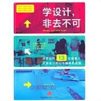 学设计,非去不可(分享台湾13位创意人开启设计的心与视界的经验)
