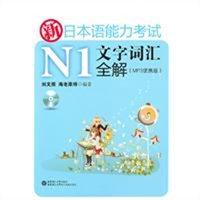 新日本语能力考试N1文字词汇全解(MP3便携版 适合2010年改革后最新题型)