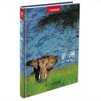 中国国家地理美丽地球系列:非洲