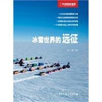 中国国家地理探险笔记:冰雪世界的远征