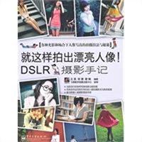 就这样拍出漂亮人像!DSLR摄影手记(全彩)