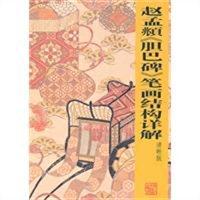 赵孟頫《胆巴碑》笔画结构详解(清晰版)