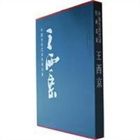 中国当代艺术经典名家专集·王西京