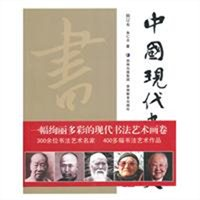中国现代书法史