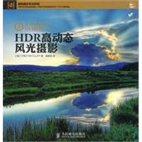 HDR高动态风光摄影
