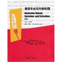德语专业写作教程(上册)