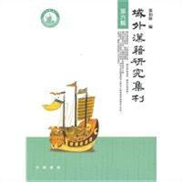 域外汉籍研究集刊(第六辑)