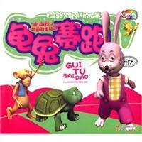 龟兔赛跑(MPR有声读物)