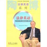 法律英語:中英雙語法律文書中的語義歧義