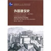 外国建筑史:19世纪末叶以前(第四版)