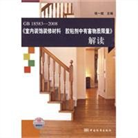GB 18583-2008《室内装饰装修材料胶粘剂中有害物质限量》解读
