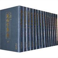 藏修堂丛书(共15册)