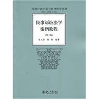 民事诉讼法学案例教程(第二版)