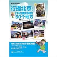 行摄北京:打动摄影师的50个地方(全彩)