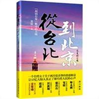 从台北到北京:胡同台妹眼中的大陆
