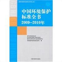 中国环境保护标准全书(2009-2010年)