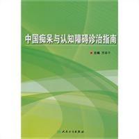 中国痴呆与认知障碍诊治指南