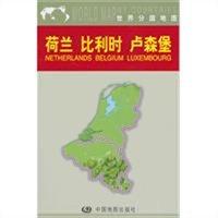 世界分国地图:荷兰·比利时·卢森堡