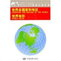 世界分国地图:世界各国家和地区世界地形