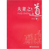 夫妻必备私房书/¥1770/叶学益//图书音像 易购图书