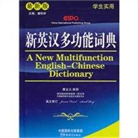 新英汉多功能词典