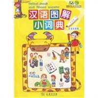 汉语图解小词典(尼泊尔语版)