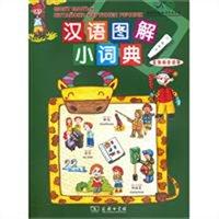 汉语图解小词典(保加利亚语版)