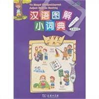 汉语图解小词典(希腊语版)
