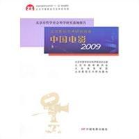北京影视艺术研究报告:中国电影2009