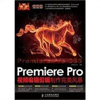 典藏·Premiere Pro视频编辑剪辑制作完美风暴