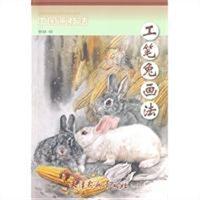 工笔兔画法