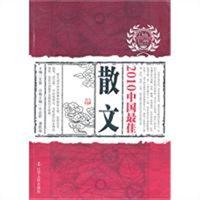 2010中国最佳散文