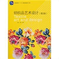 纺织品艺术设计(第二版)