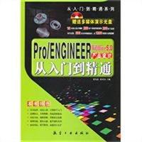 Pro/ENGINEER 5.0 产品设计从入门到精通