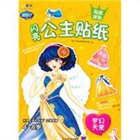 閃亮公主貼紙:貼紙+涂色/4-8歲(夢幻天使)