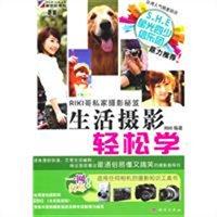 RIKI哥私家攝影秘笈:生活攝影輕松學(全彩)